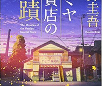 【東野圭吾】おすすめの小説ランキング 21を唐突に公表する