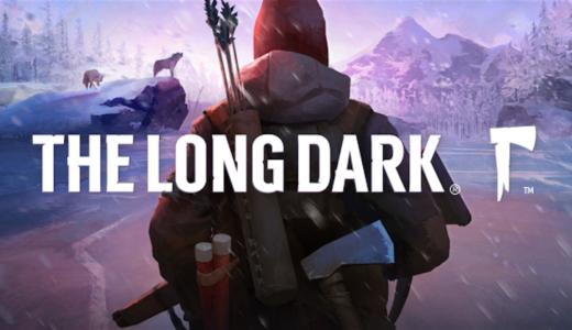 【The Long dark】ゲームレビュー ~おもしろSteam編~